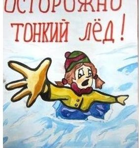 Осторожно тонкий лед