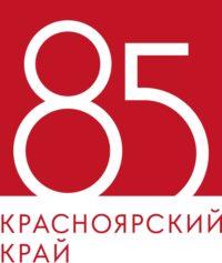 Общешкольный классный час 85- лет со дня  образования Красноярского края