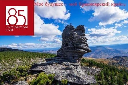Конкурс школьных сочинений « Моя родина — Сибирь» среди учащихся 8-11 классов
