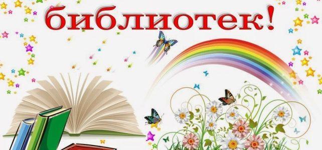 День двадцатый — День библиотеки