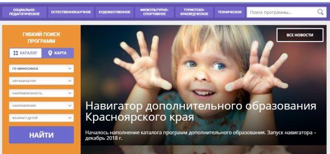 Навигатор Дополнительного образование детей