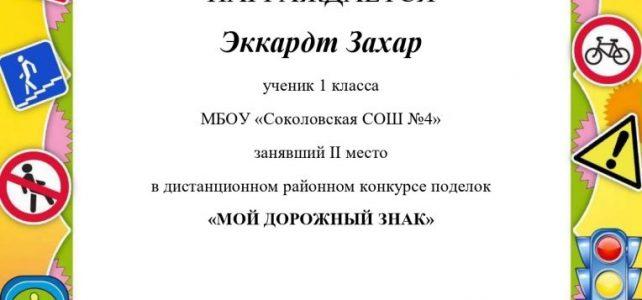 Итоги  дистанционного районного конкурса поделок «Мой дорожный знак»