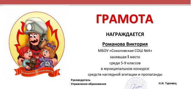 Итоги муниципального этапа дистанционного конкурса «Профилактика травматизма и гибели детей при пожаре»
